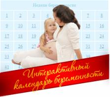 Зачем нужен календарь беременности?