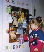 Детское право на самостоятельный выбор