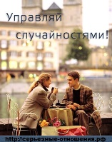 Зачем обращаться в агентство знакомств